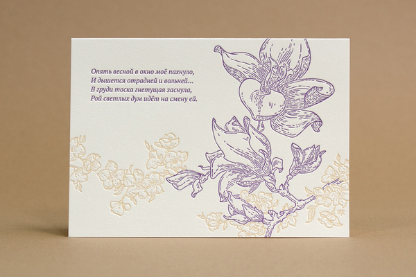 Letterpress spring postcards set by Tetiana Kartasheva